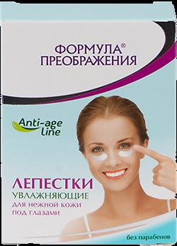 Лепестки для нежной кожи под глазами увлажняющие