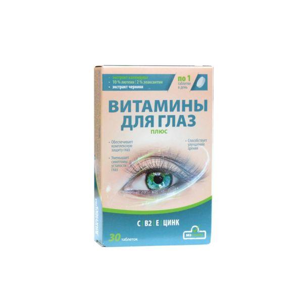 Витамины для глаз Плюс 30 таблеток