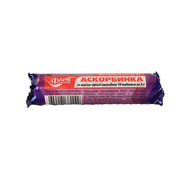 Аскорбинка со вкусом чёрной смородины 10т фармгрупп