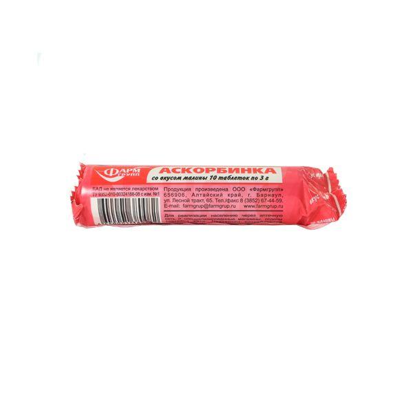 Аскорбинка со вкусом малины 10т фармгрупп