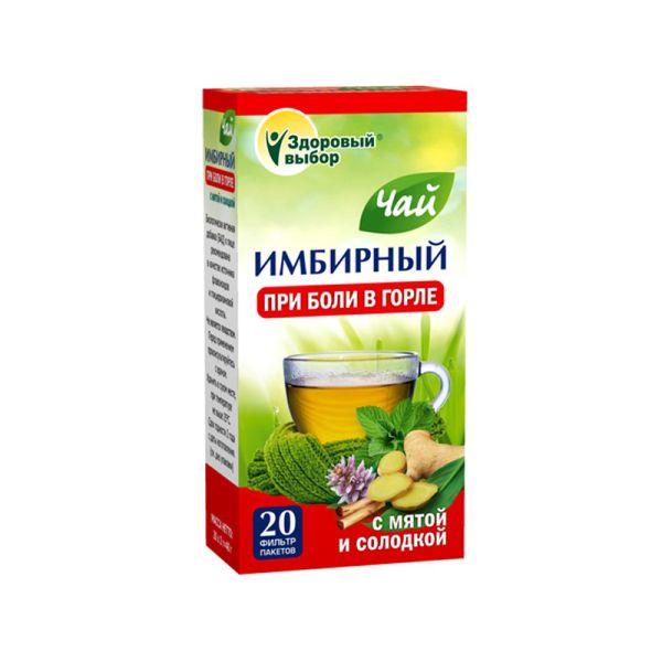 Имбирный чай противопростудный при боли в горле с мятой и солодкой