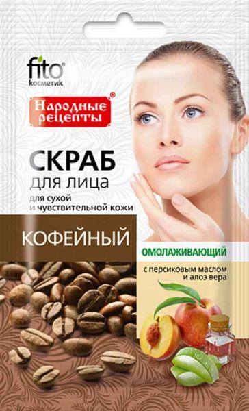 Народные рецепты Кофейный Скраб