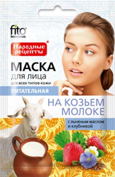 Натуральная маска на козьем молоке с льняным маслом и клубникой «Питательная» для всех типов кожи