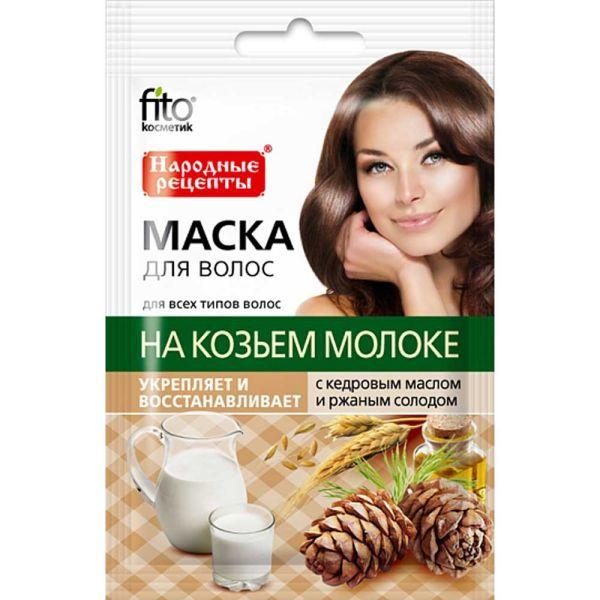 Маска фитокосметик для волос на козьем молоке