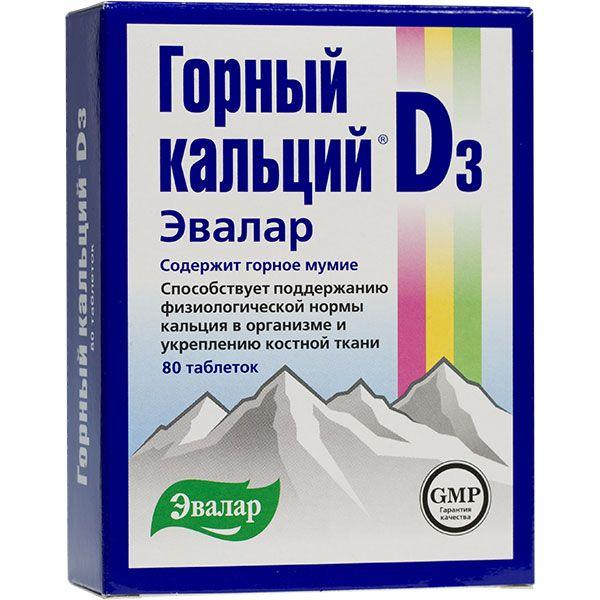 Эвалар Горный кальций D3