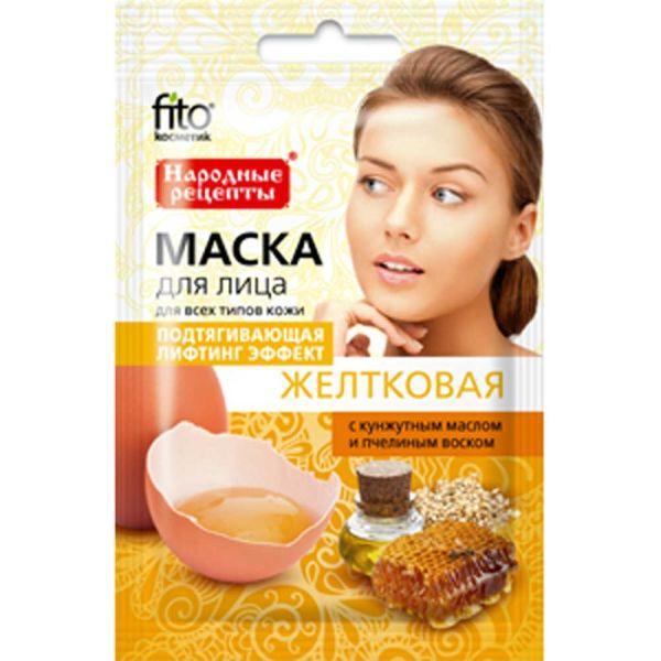 Натуральная маска для лица подтягивающая кожу лица желтковая с кунжутным маслом и пчелиным воском «Подтягивающая. Лифтинг эффект» Народные рецепты
