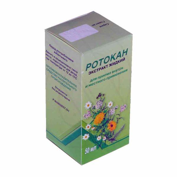 Ротокан Rotocanum