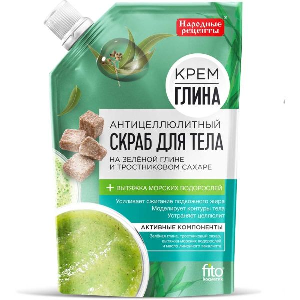 Скраб для тела Антицеллюлитный Крем-глина Народные рецепты