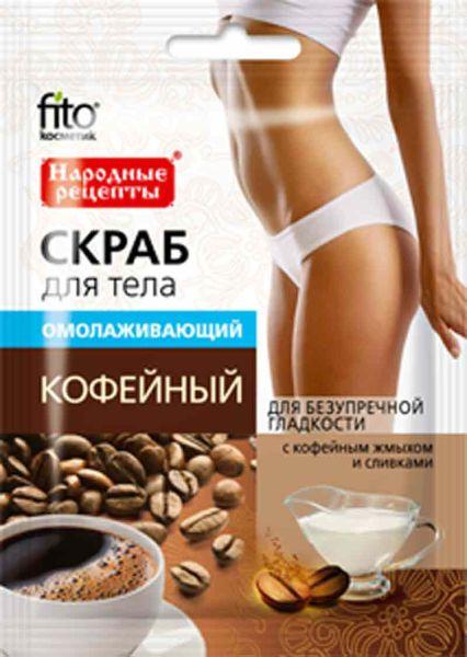"""кофейный скраб """"fitocosmetic"""" с кофейным жмыхом и сливками «Омолаживающий»"""